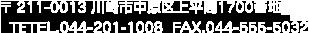 〒 211-0013 川崎市中原区上平間1700番地8 TEL.044-201-1008  FAX.044-555-5032